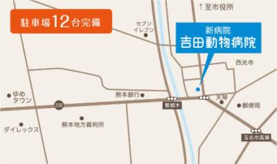吉田動物病院アクセスマップ